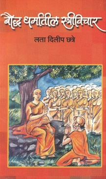 Buddha Dharmatil Strivichar