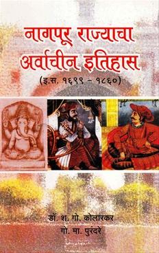 Nagpur Rajyacha Arvachin Itihas 1699 - 1860