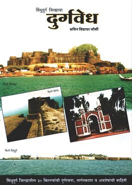 Sindhudurga Jilhyacha Durgvedh