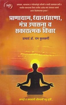 Pranayam, Dhyandharana, Mantra Upasana Va Sakaratmak Vichar