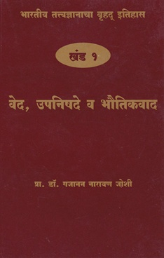 Bharatiy Tatvadnyanacha Bruhad Itihas Khand - 1
