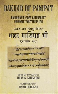 Bakhar Panipat Chi