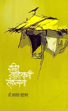 Dalit Sahityachi Sankalpana