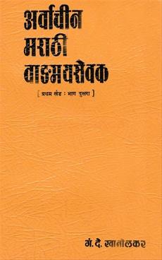 Arvachin Marathi Vadmaysevak ( Pratham Khand : Bhag 2