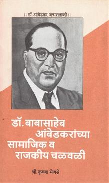 Dr. Babasaheb Ambedkaranchya Samajik Va Rajkiy Chalvali