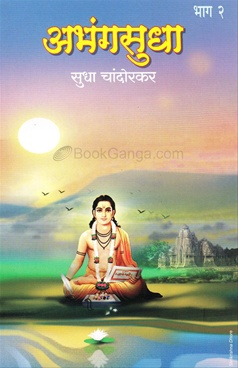 Abhangsudha Bhag - 2