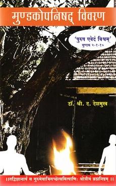 Mundkopanishad Vivaran