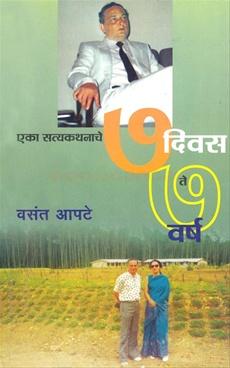 Eka Satya Kathanache 7 Diwas Te 7 Varsh
