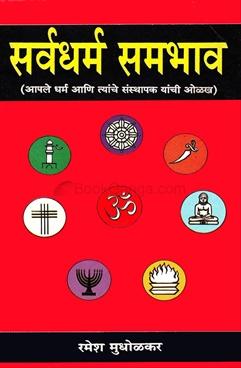 Sarvadharma Samabhav