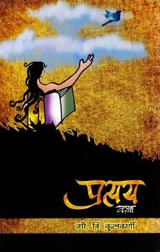 Pratyay Katha