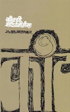 Kantachi Saundaryamimansa