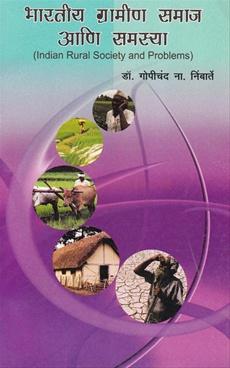 Bharatiya Gramin Samaj Ani Samasya
