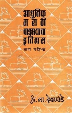 Adhunik Marathi Vadmayacha Etihas Bhag 1