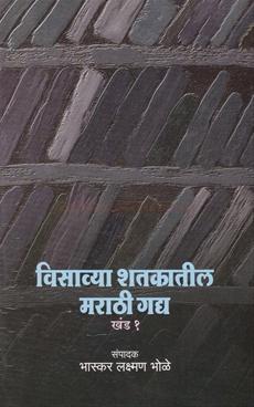 Visavya Shatkatil Marathi Gadya (Khand -1)