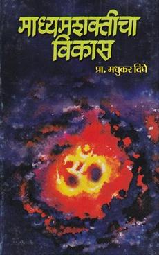 Madhyamashakticha Vikas