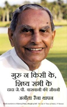 Guru Na Kisi Ke, Shishya Sabhi ke