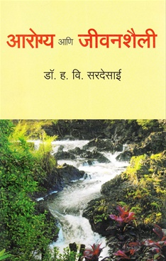 Arogya Va Jivanshaili