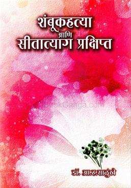 Shambukahatya Ani Seetatyag Prakshipt