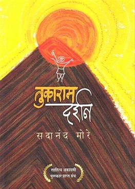Tukaram Darshan