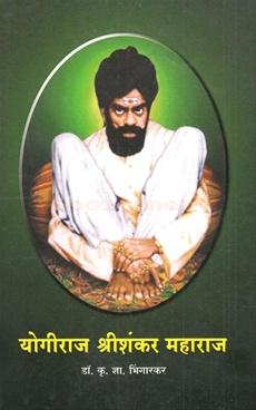 Yogiraj Shri Shankar Maharaj