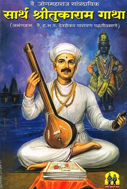 Sarth ShriTukaram Gatha