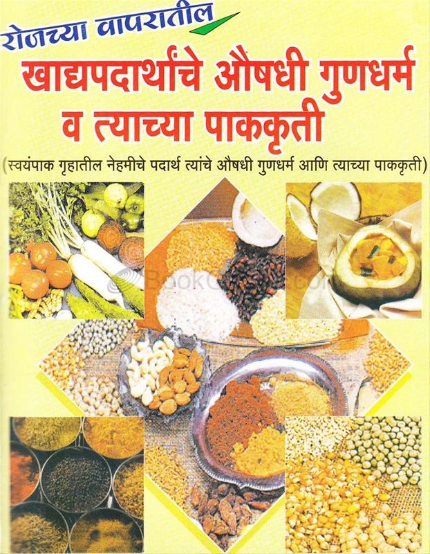 रोजच्या वापरातील खाद्यपदार्थांचे औषधी गुणधर्म व त्यांच्या पाककृती