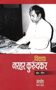 Nivdak Narhar Kurundkar Khand 3 Granthavedh Bhag 2