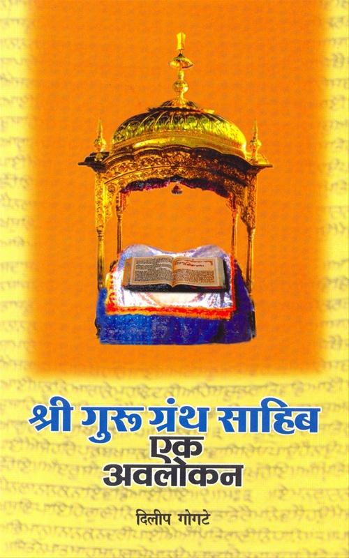 श्री गुरु ग्रंथ साहिब एक अवलोकन