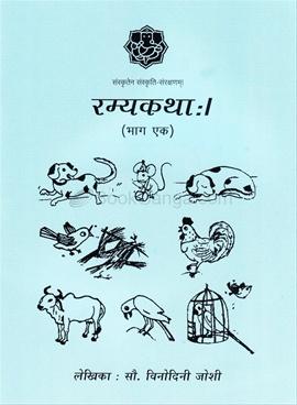 Ramyakatha BHag 1