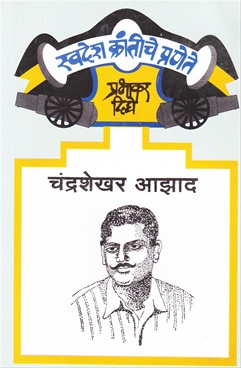 Svadesh Krantiche Chandrashekhar Aazad