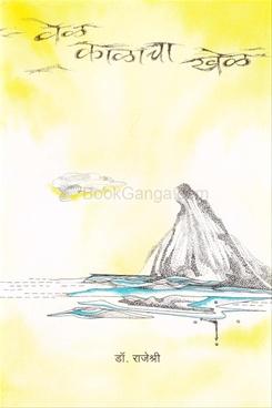 Vel Kalacha Khel