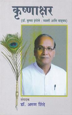 Krushnakshar
