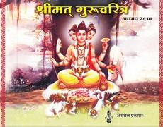 Shrimat Gurucharitra (Adhyay 38 Va)