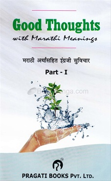 Good Thoughts with Marathi Meanings Part 1