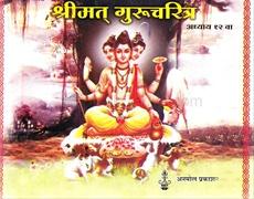 Shrimat Gurucharitra (Adhyay 12 Va)