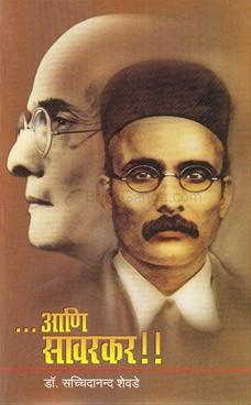 Ani Savarkar