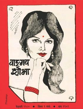 वाङ्मय शोभा ( फेब्रुवारी १९८० )