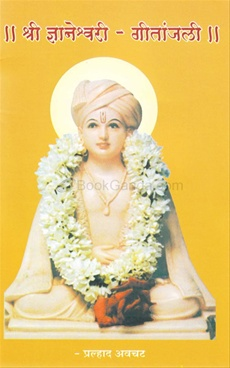Shri Dnyaneshwari - Gitanjali