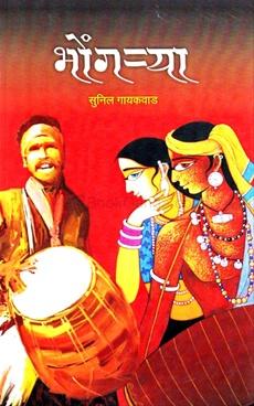 Bhongarya