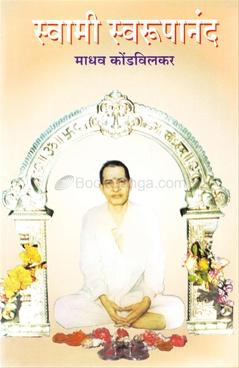 Swami Swarupanand