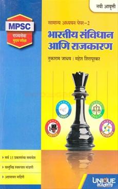 Bharatiy Sanvidhan Ani Rajkaran Paper 2