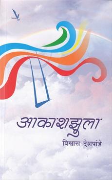 Aakashjhula