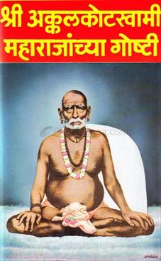 Shri Akkalkotswami Maharajanchya Goshti