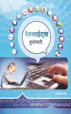 Websites Mulansathi