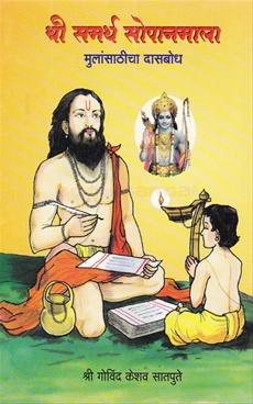 Shri Samarth Sopanmala
