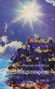 Sarvavedantasiddhant Sarsangrah