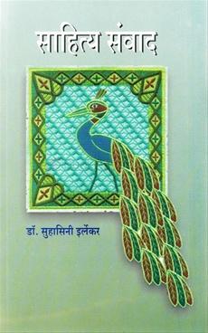 Sahitya Sanwad