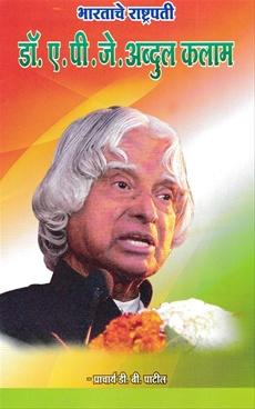 Bhartache Rashtrapati Dr. A. P. J. Abdul Kalam