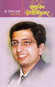 Adhunik Ashwinikumar
