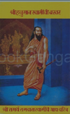Shri Hanumanaswaminchi Bakhar